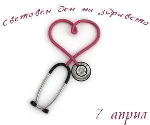 РК на БЛС - Кюстендил - 7-ми април – Световния ден на здравето и професионален празник на здравния работник!