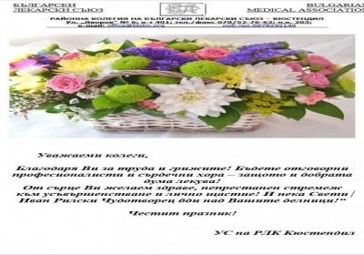 19 октомври - Ден на българския лекар